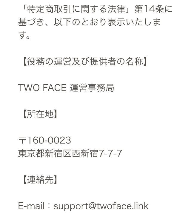 Two Face11