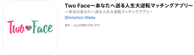 Two Face12