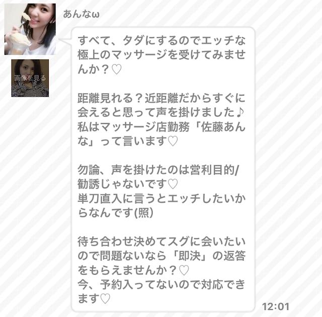 darerogu_sakura3