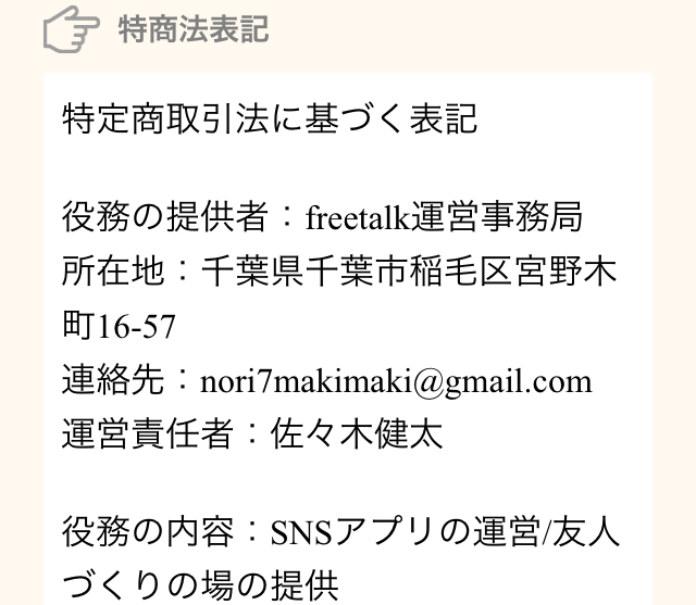 freetalk1
