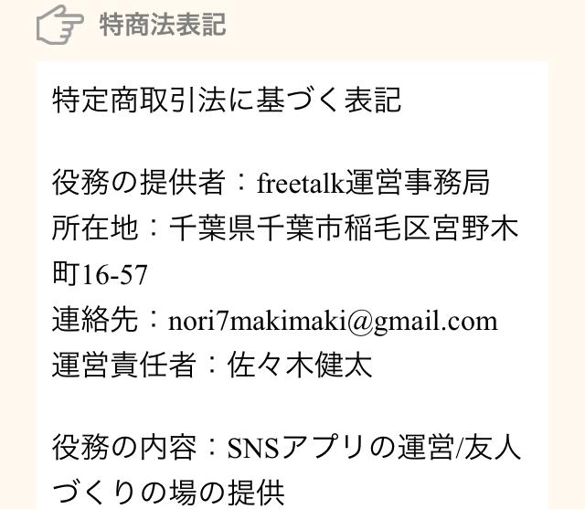 freetalk1