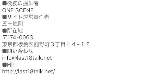 lasttalk_toku