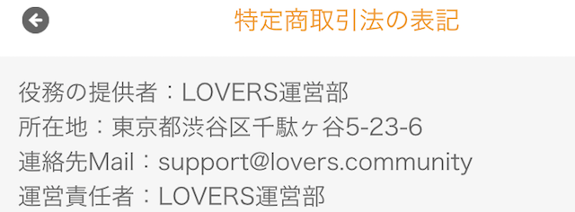 lovers_toku