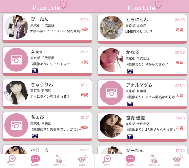 pluslife_sakura6