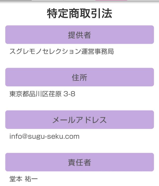 sugutomo1