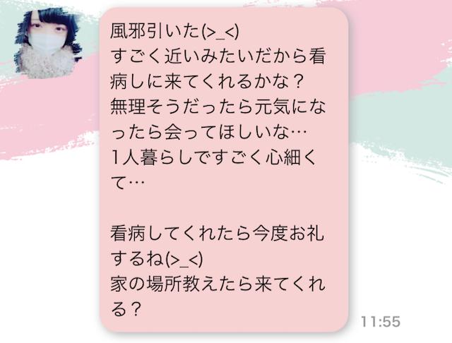 twoface2sakura3