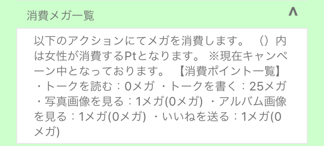Mega Talk002