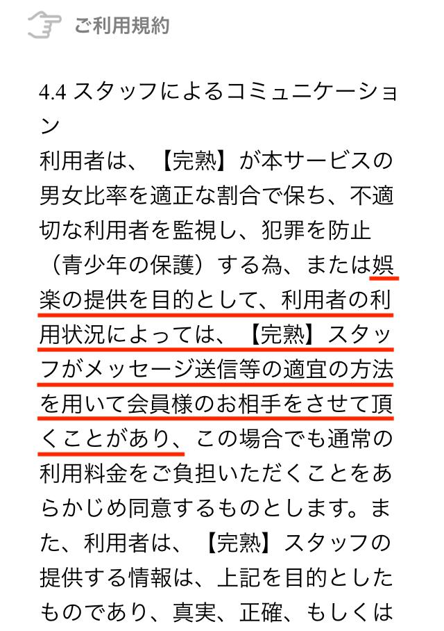KanjukuTalk6