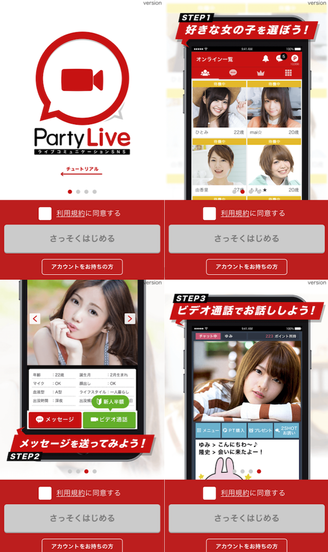 partylive2
