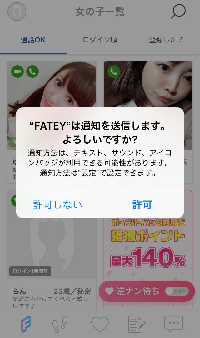 FATEY19