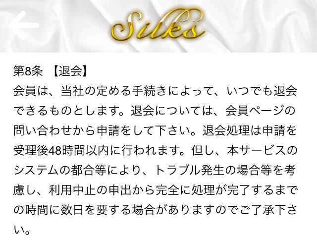 silks10