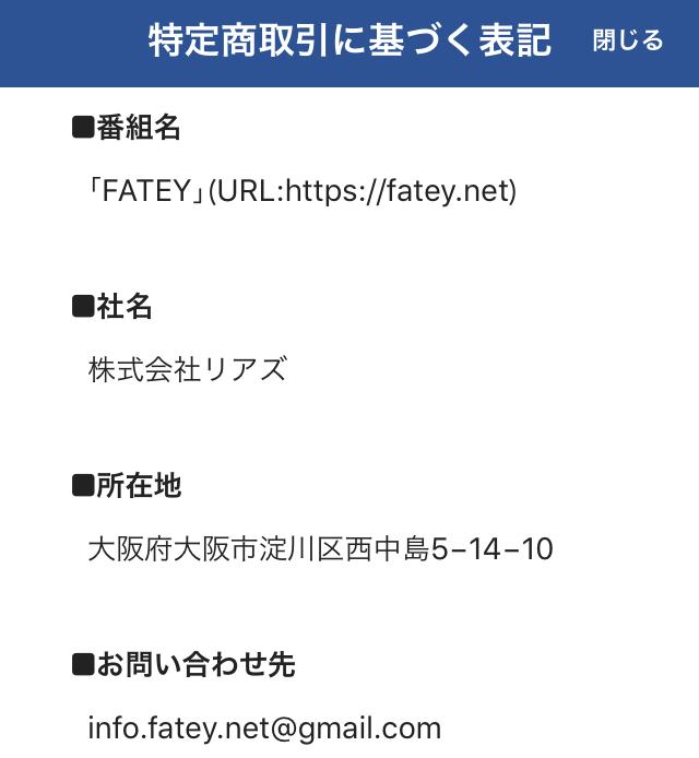 FATEY22